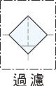 proimages/1_2020_tw/1/6_Symbol/Filter.jpg