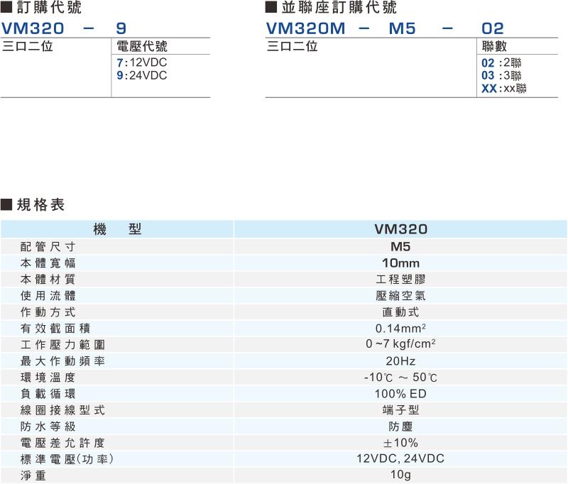 proimages/product_tw/2/VM320-1.jpg