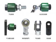 氣壓缸  軸端接頭配件